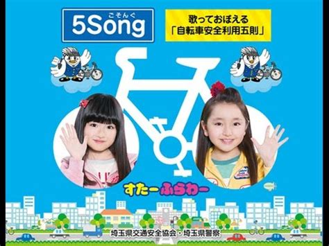 5song すたーふらわー (小林星蘭 谷花音) - YouTube