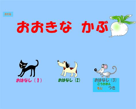 Images of 大きなかぶ - JapaneseClass