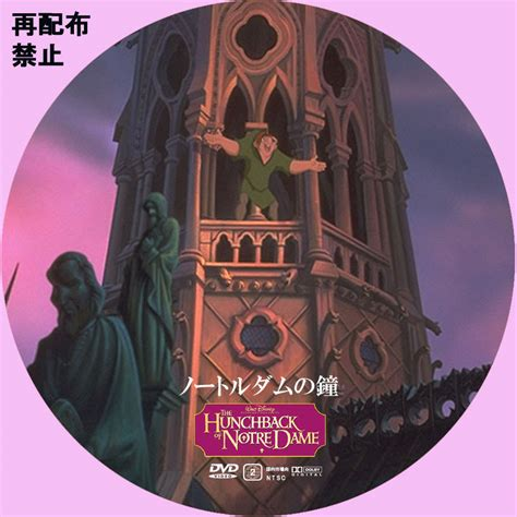 ノートルダムの鐘II - The Hunchback of Notre Dame II - JapaneseClass