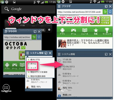 Floating Apps (multitasking) : AndroidでPCライクな複数ウィンドウ表示を